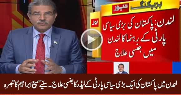 Sami Ibhraim Comments on The Treatment of A Pakistani Politician in London