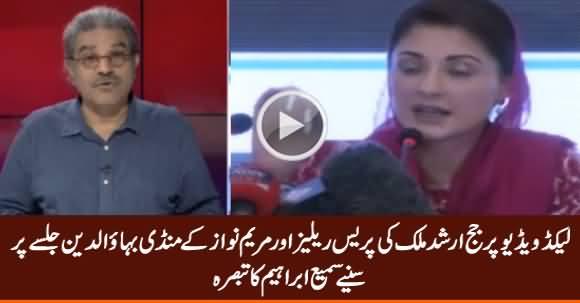 Sami Ibrahim Analysis on Judge Arshad Malik Press Release & Maryam Nawaz Jalsa