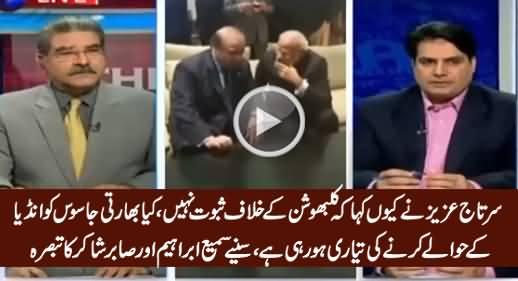 Sami Ibrahim And Sabir Shakir Analysis on Sartaj Aziz's Statement About Kulbhushan