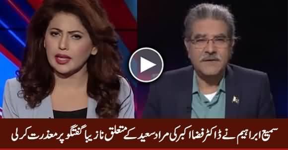 Sami Ibrahim Apologized on Dr Fiza Akbar's Derogatory Remarks About Murad Saeed