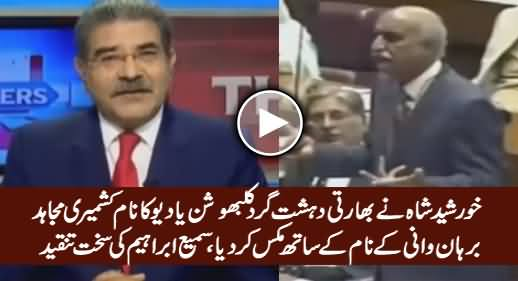 Sami Ibrahim Bashing Khursheed Shah For Mixing Indian Terrorist's Name With Burhan Wani