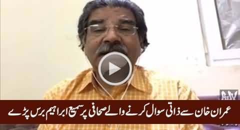 Sami Ibrahim Blasts on Journalist Who Asked Personal Question From Imran Khan