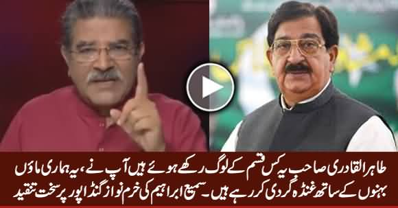 Sami Ibrahim Blasts on Khurram Nawaz Gandapur on His Behaviour With Hostel Girls