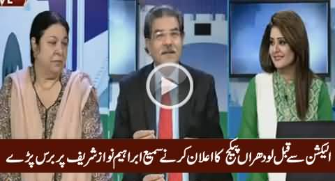Sami Ibrahim Blasts on Nawaz Sharif For Announcing Package in Lodhran Before By-Election