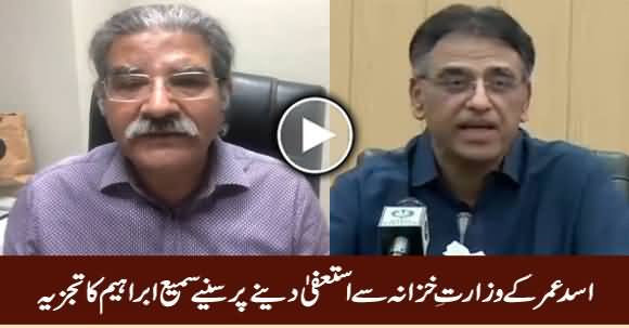 Sami Ibrahim Detailed Analysis on Asad Umar's Resignation