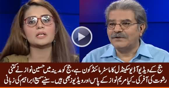 Sami Ibrahim Detailed Analysis on Judge Arshad Malik Video Scandal