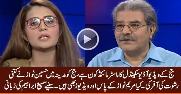 Sami Ibrahim Detailed Analysis on Judge Arshad Malik Video Scandal