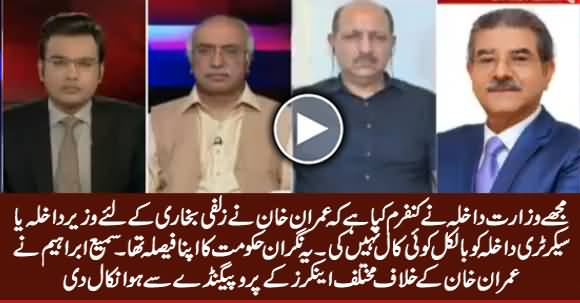 Sami Ibrahim Exposed Media Anchors Propaganda Against Imran Khan About Zulfi Bukhari Issue