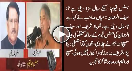 Sami Ibrahim Plays Leaked Tape of Justice Qayyum Conversation With Shahbaz Sharif & Saif ur Rehman
