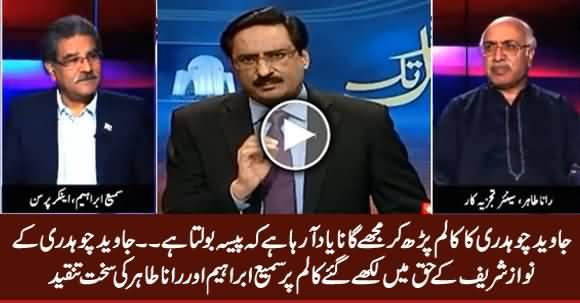 Sami Ibrahim & Rana Tahir Critical Analysis on Javed Chaudhry's Column in Favour of Nawaz Sharif