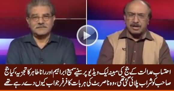 Sami Ibrahim & Rana Tahir Discussing Alleged Leaked Video of Accountability Court Judge