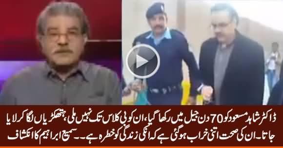 Sami Ibrahim Reveals How 70 Days of Jail Effected Dr. Shahid Masood's Health