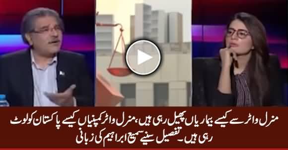 Sami Ibrahim Reveals How Mineral Water Companies Spreading Diseases & Looting Pakistan