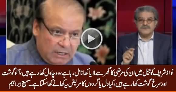Sami Ibrahim Reveals What Kind of Foods Nawaz Sharif Eating in Jail