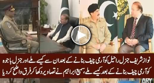 Sami Ibrahim Shows The Difference How Nawaz Sharif Met Gen. Raheel Vs Gen. Bajwa After Making Them COAS