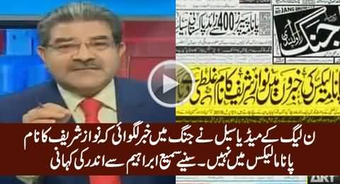Sami Ibrahim Telling How Jang News Published False News in Favour of Nawaz Sharif