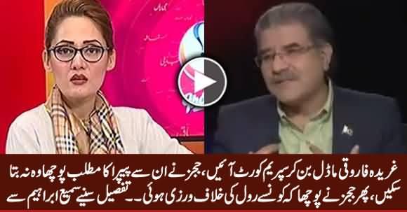 Sami Ibrahim Telling How Judges Grilled Gharida Farooqi in Supreme Court