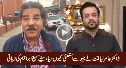 Sami Ibrahim Telling Inside Story Why Aamir Liaquat Resigned From Geo