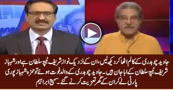 Sami Ibrahim Telling The Strong Link of Javed Chaudhry With Sharif Family
