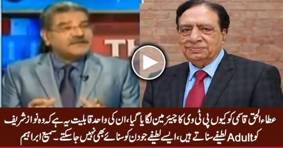 Sami Ibrahim Telling Why Nawaz Sharif Appointed Ataul Haq Qasmi As PTV Chairman