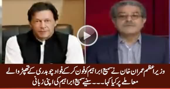 Sami Ibrahim Tells What PM Imran Khan Said To Him in Phone Call on Fawad Chaudhry Issue