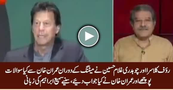 Sami Ibrahim Tells What Questions Rauf Klasra & Ch. Ghulam Hussain Asked From Imran Khan