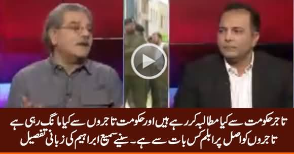 Sami Ibrahim Tells What Traders Are Demanding From Govt & What Are Govt's Demands