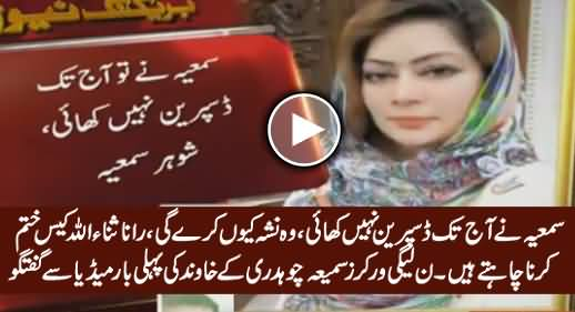 Samia Chaudhry's Husband Rebuts Chaudhry Nisar's Stance & Tells The Real Story