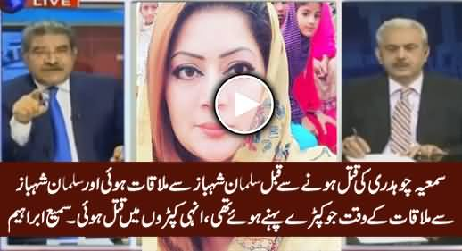Samia Chaudhry Was Murdered The Same Day She Met Salman Shehbaz - Sami Ibraheem, Arif Bhatti