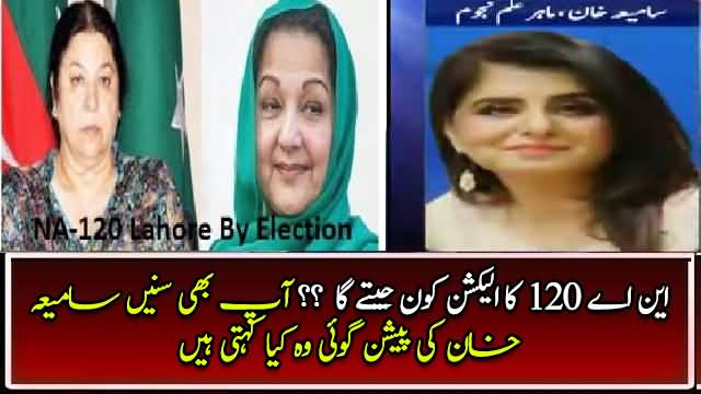 Samiah Khan's Prediction About NA-120 By-Election