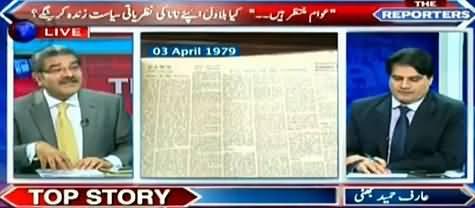 Samir Ibrahim Telling What Daily Jang Written When Court Convicted Zulfiqar Ali Bhutto
