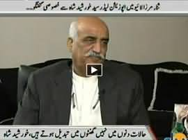 Sana Mirza Live (Khursheed Shah Exclusive Interview) - 24th February 2016