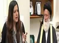 Sana Mirza Live (Maulana Sherani Exclusive Interview) – 21st July 2016