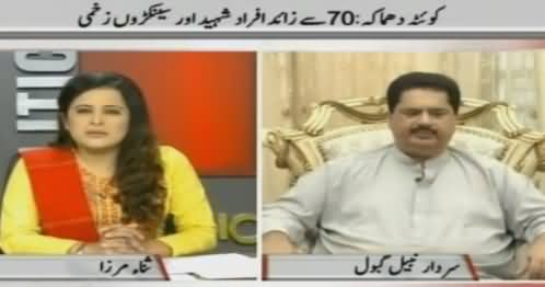 Sana Mirza Live (Nabeel Gabol Exclusive Interview) - 8th August 2016