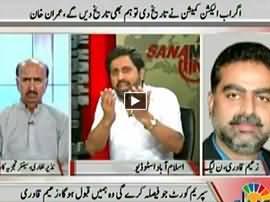 Sana Mirza Live (PTI Ka Raiwind March Vs Hakumat) - 28th September 2016