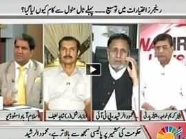 Sana Mirza Live (Rangers Ke Ikhtiarat Ka Masla) - 4th August 2016