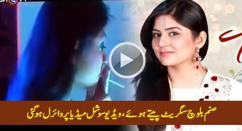 Sanam Baloch's Smoking Video Goes Viral on Social Media