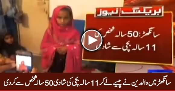 Sangarh Mein Parents Ne Paise Le Ker 11 Sala Bachi Ki Shadi 50 Sala Shakhs Se Kar Di