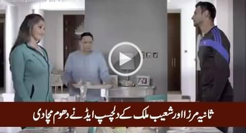 Sani Mirza & Shoaib Malik's Interesting Ad Goes Viral on Internet