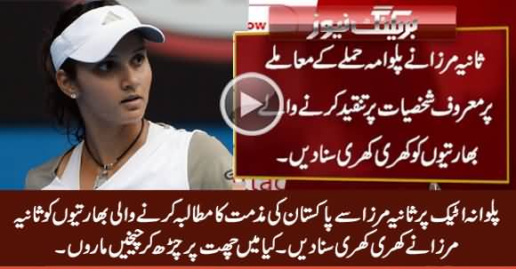 Sania Mirza Befitting Reply to Indians For Demanding Her To Condemn Pakistan on Pulwana Attack