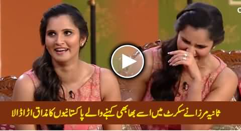 Sania Mirza Making Fun of Pakistanis Who Call Him Bhabhi When She Is Wearing Skirts