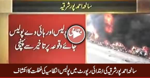 Saniha Ahmad Pur Sharqia Ki Ibtidai Report Mein Police Ki Ghaflat Ka Inkishaf