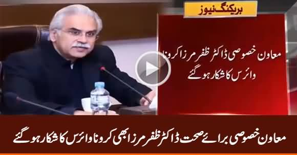 SAPM Dr. Zafar Mirza Tests Positive For Covid-19