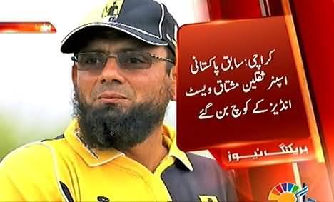 Saqlain Mushtaq (Former Pakistani Spinner) Appointed as Assistant Coach of West Indies
