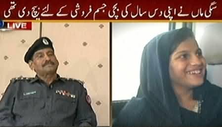 Sar e Aam (10 Years Old Girl, Difficult Situation For Sar e Aam Team) - 17th January 2015