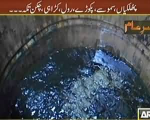 Sar e Aam - 20th July 2013 (Unhygienic Cooking Oil Exposed)