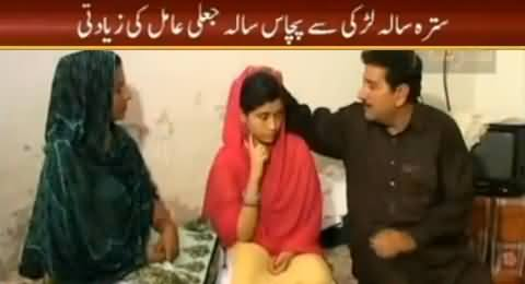 Sar e Aam (50 Years Fake Amil Kept Raping 17 Years Girl For Three Years) – 17th May 2014