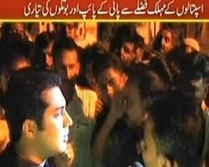 Sar e Aam (A Dangerous Network Of Karachi's Famous Hospitals) – 21st September 2013