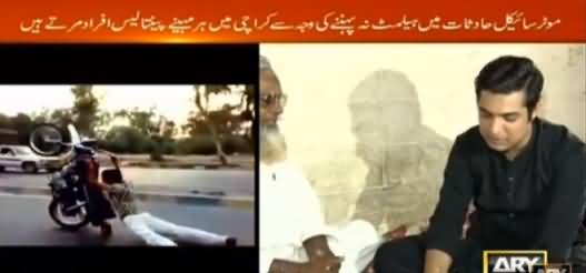 Sar-e-Aam (Accidents Without Helmets) - 13th July 2019