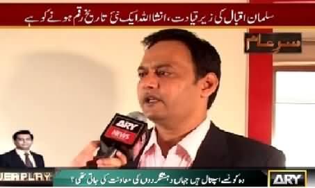 Sar e Aam (ARY CEO Salman Iqbal Announces BOL TV Takeover) – 28th August 2015